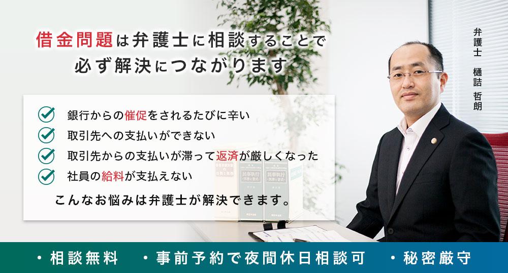 金沢の弁護士による債務整理の無料法律相談・弁護士法人あさひ法律事務所